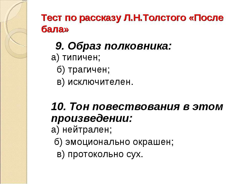 Тест по рассказу Л.Н.Толстого «После бала» 9. Образ полковника: а) типичен;...