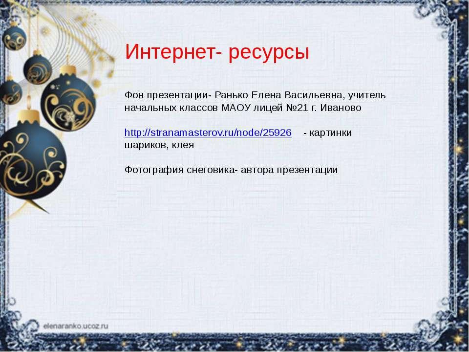 Интернет- ресурсы Фон презентации- Ранько Елена Васильевна, учитель начальных...