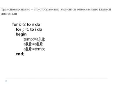 Транспонирование – это отображение элементов относительно главной диагонали f...