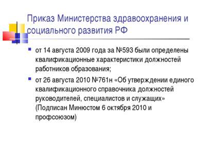 Приказ Министерства здравоохранения и социального развития РФ от 14 августа 2...