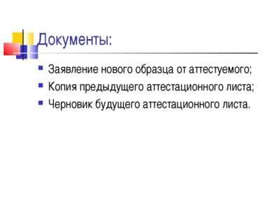Документы: Заявление нового образца от аттестуемого; Копия предыдущего аттест...