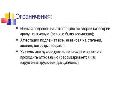 Ограничения: Нельзя подавать на аттестацию со второй категории сразу на высшу...
