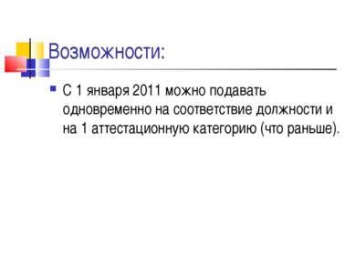 Возможности: С 1 января 2011 можно подавать одновременно на соответствие долж...
