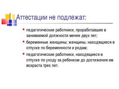 Аттестации не подлежат: педагогические работники, проработавшие в занимаемой ...