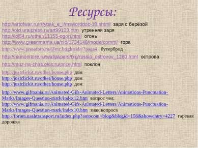 Ресурсы: http://artofwar.ru/r/rybak_e_i/msworddoc-18.shtml заря с берёзой htt...