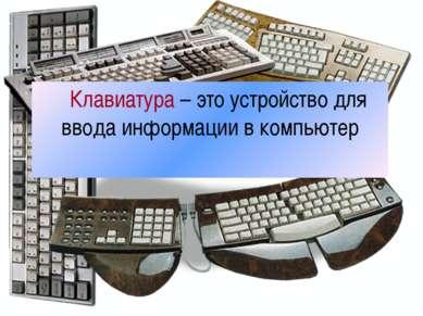 Клавиатура – это устройство для ввода информации в компьютер