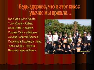 Юля, Зоя, Катя ,Света, Толя, Саша и Алёна. Лёня ,Витя, Николай, Софья, Ольга ...