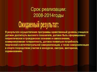 Срок реализации: 2008-2014годы В результате осуществления программы нравствен...
