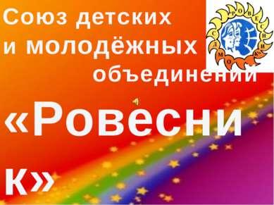 Союз детских и молодёжных объединений «Ровесник» г. Арзамас