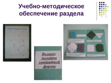 Учебно-методическое обеспечение раздела
