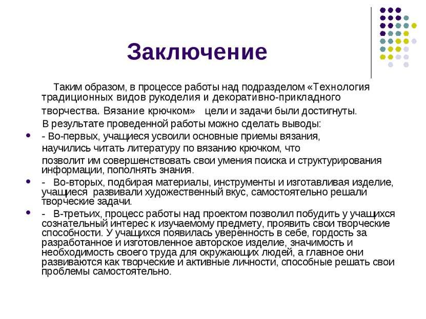 Заключение Таким образом, в процессе работы над подразделом «Технология тради...