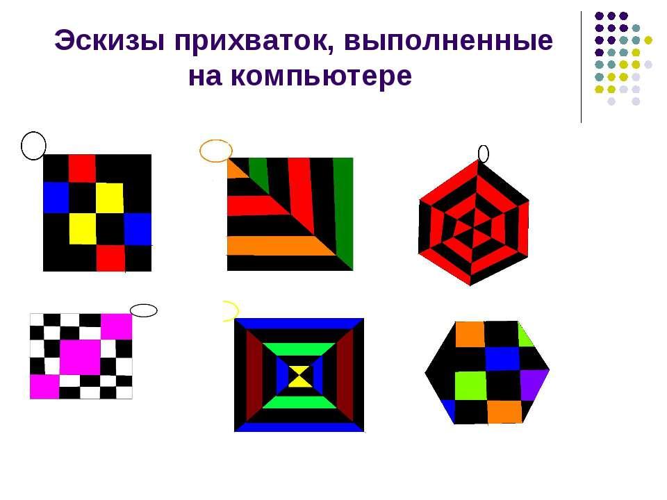 Эскизы прихваток, выполненные на компьютере