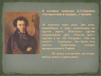 В путевых записках А.С.Пушкина «Путешествие в Арзрум…» читаем: «Я переехал че...