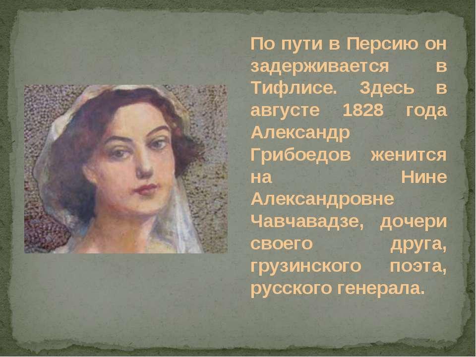 По пути в Персию он задерживается в Тифлисе. Здесь в августе 1828 года Алекса...