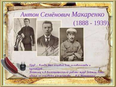 Антон Семёнович Макаренко (1888 - 1939). Труд – всегда был основой для челове...