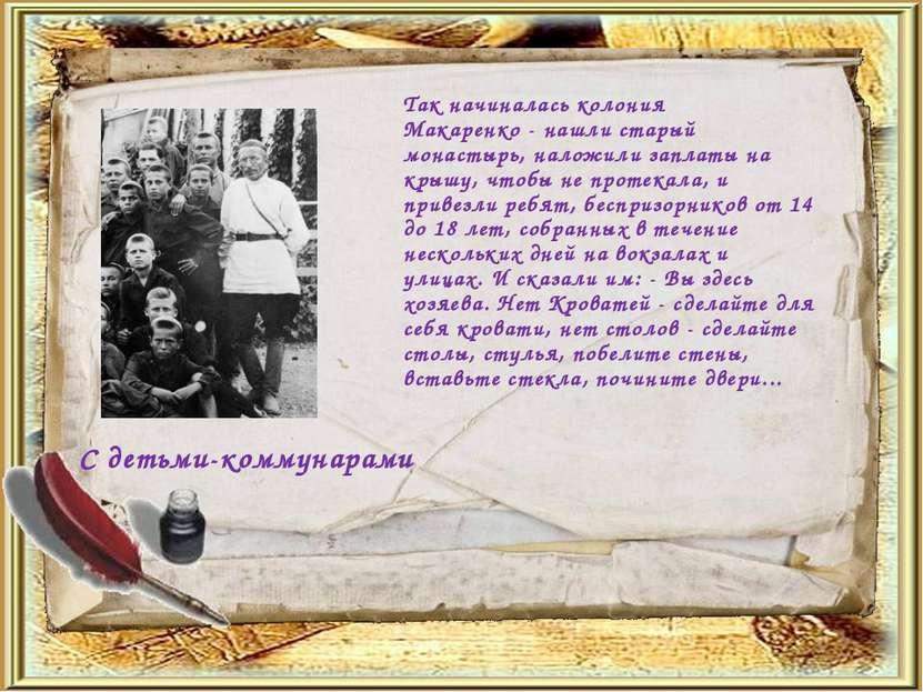 С детьми-коммунарами Так начиналась колония Макаренко - нашли старый монастыр...