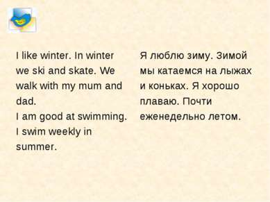 I like winter. In winter we ski and skate. We walk with my mum and dad. I am ...