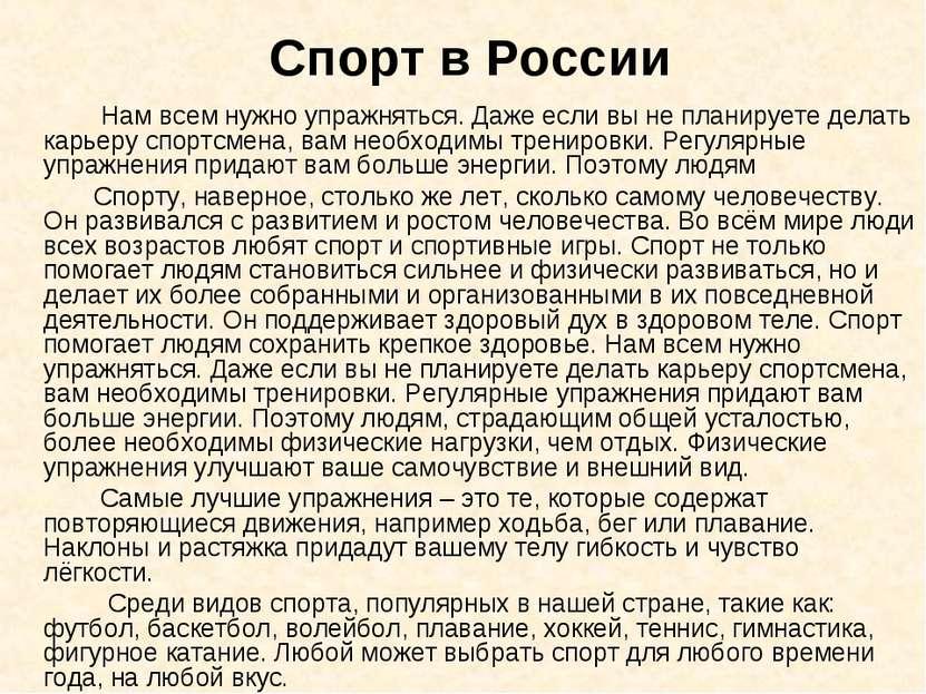 Спорт в России Нам всем нужно упражняться. Даже если вы не планируете делать ...