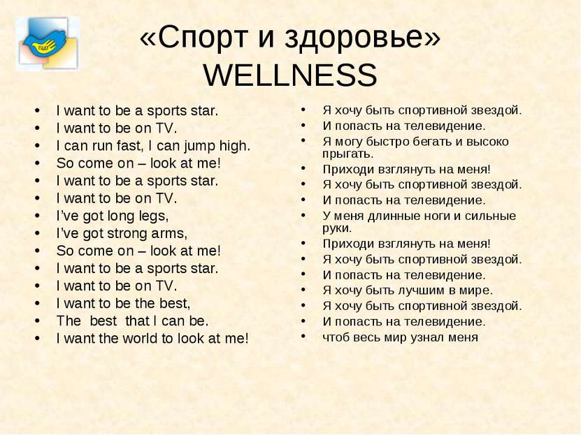 «Спорт и здоровье» WELLNESS I want to be a sports star. I want to be on TV. I...