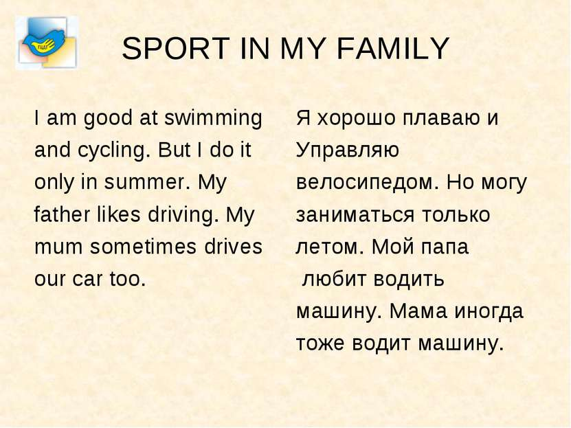 SPORT IN MY FAMILY I am good at swimming and cycling. But I do it only in sum...