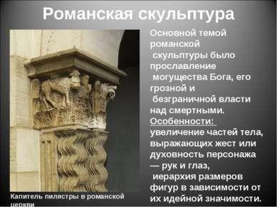 Романская скульптура Капитель пилястры в романской церкви Основной темой рома...