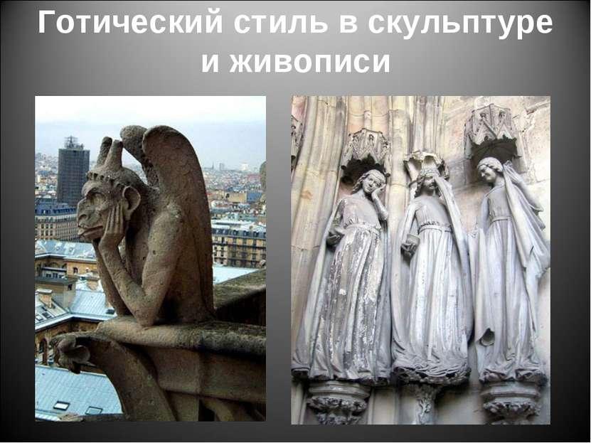Готический стиль в скульптуре и живописи