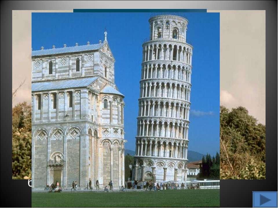 особенности романской архитектуры Массивные башни с шатровыми вершинами; толс...