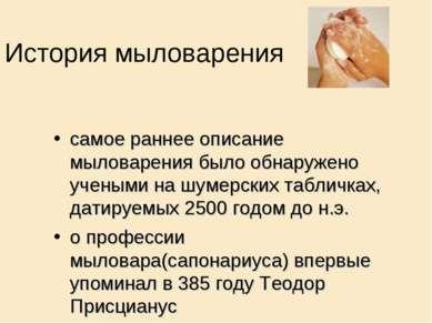 История мыловарения о профессии мыловара(сапонариуса) впервые упоминал в 385 ...