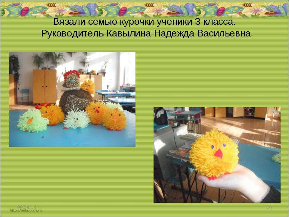 Вязали семью курочки ученики 3 класса. Руководитель Кавылина Надежда Васильев...