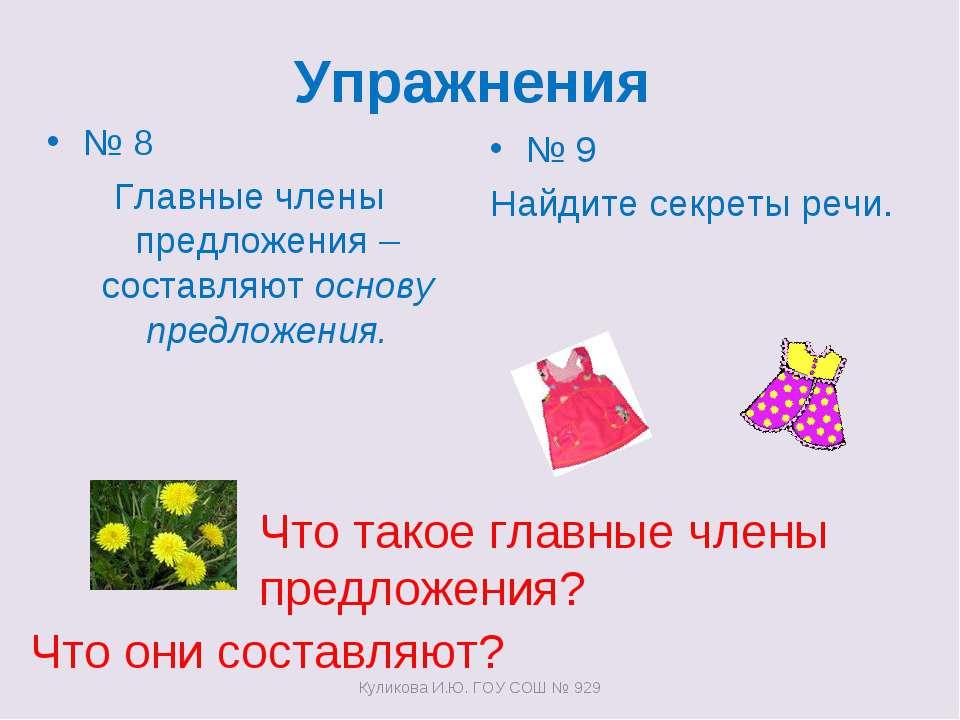Упражнения № 8 Главные члены предложения – составляют основу предложения. № 9...