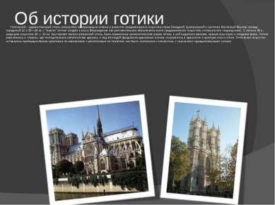 Об истории готики Готический - художественный стиль, явившийся завершающим э...