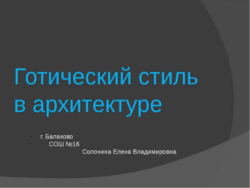 Готический стиль в архитектуре г. Балаково СОШ №16 Солонина Елена Владимировна