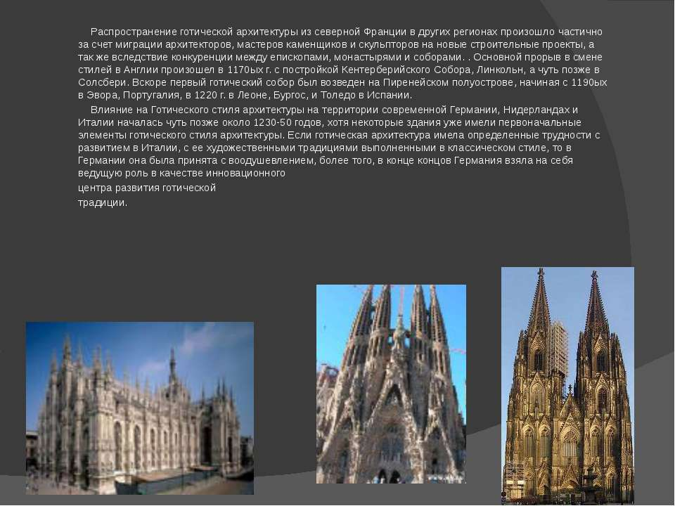 Распространение готической архитектуры из северной Франции в других регионах ...