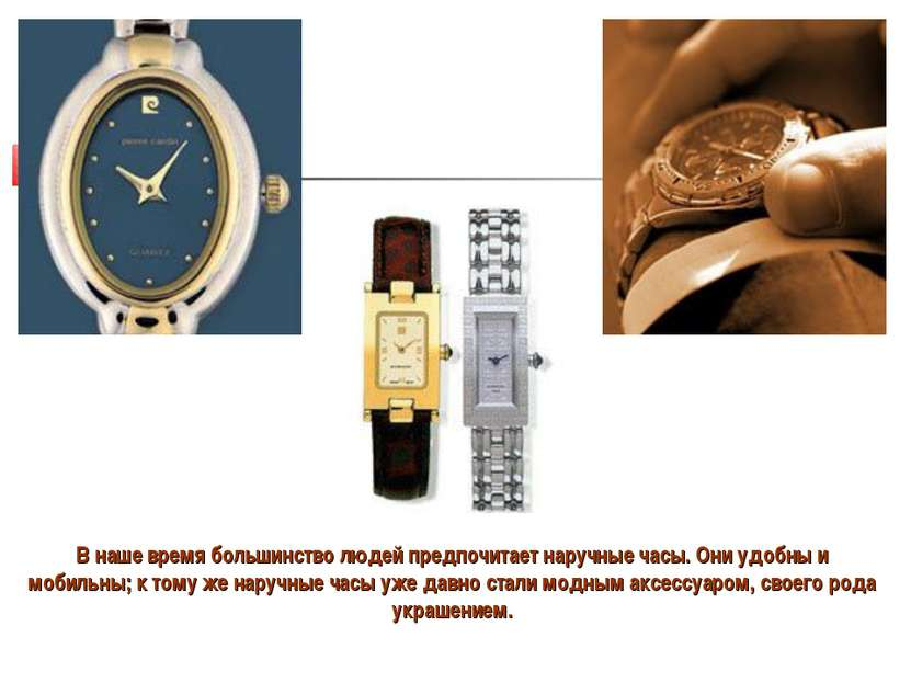В наше время большинство людей предпочитает наручные часы. Они удобны и мобил...