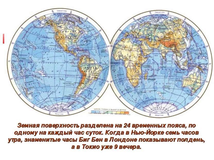 Земная поверхность разделена на 24 временных пояса, по одному на каждый час с...