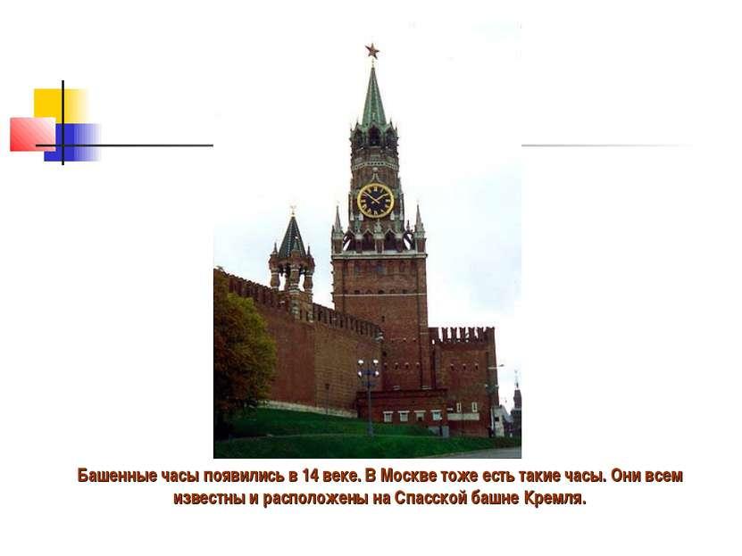 Башенные часы появились в 14 веке. В Москве тоже есть такие часы. Они всем из...