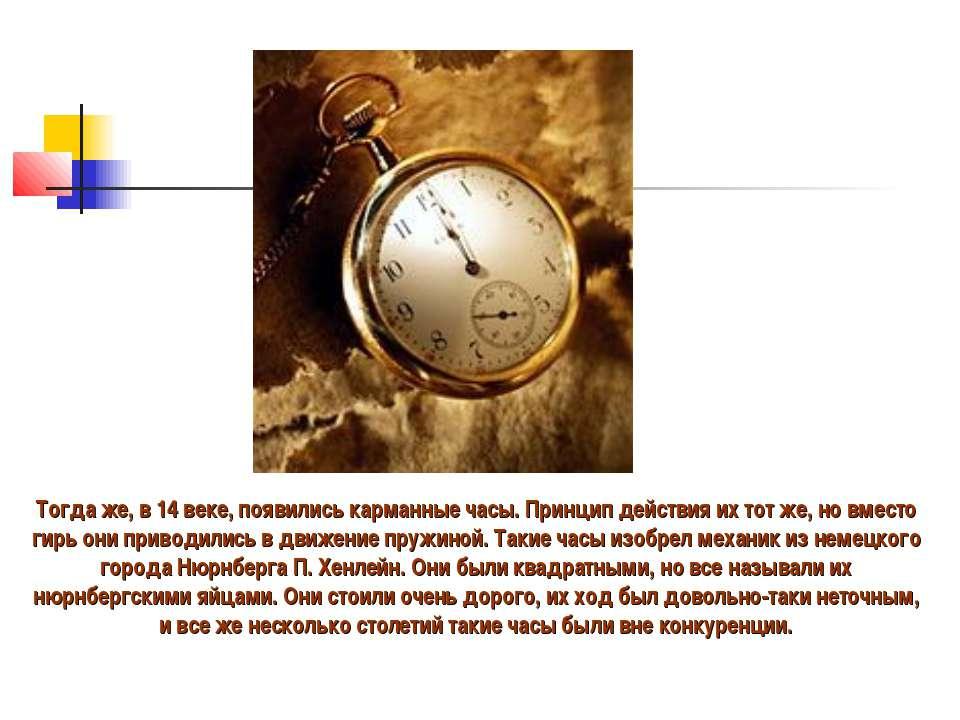 Тогда же, в 14 веке, появились карманные часы. Принцип действия их тот же, но...