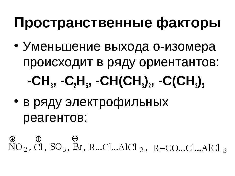 Пространственные факторы Уменьшение выхода о-изомера происходит в ряду ориент...