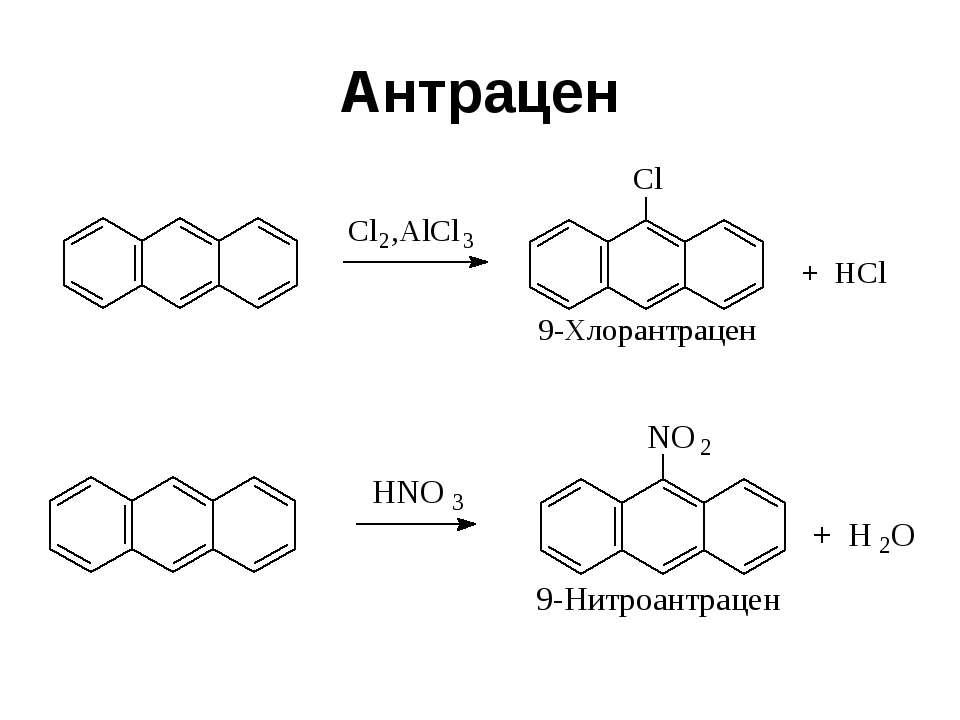 Антрацен