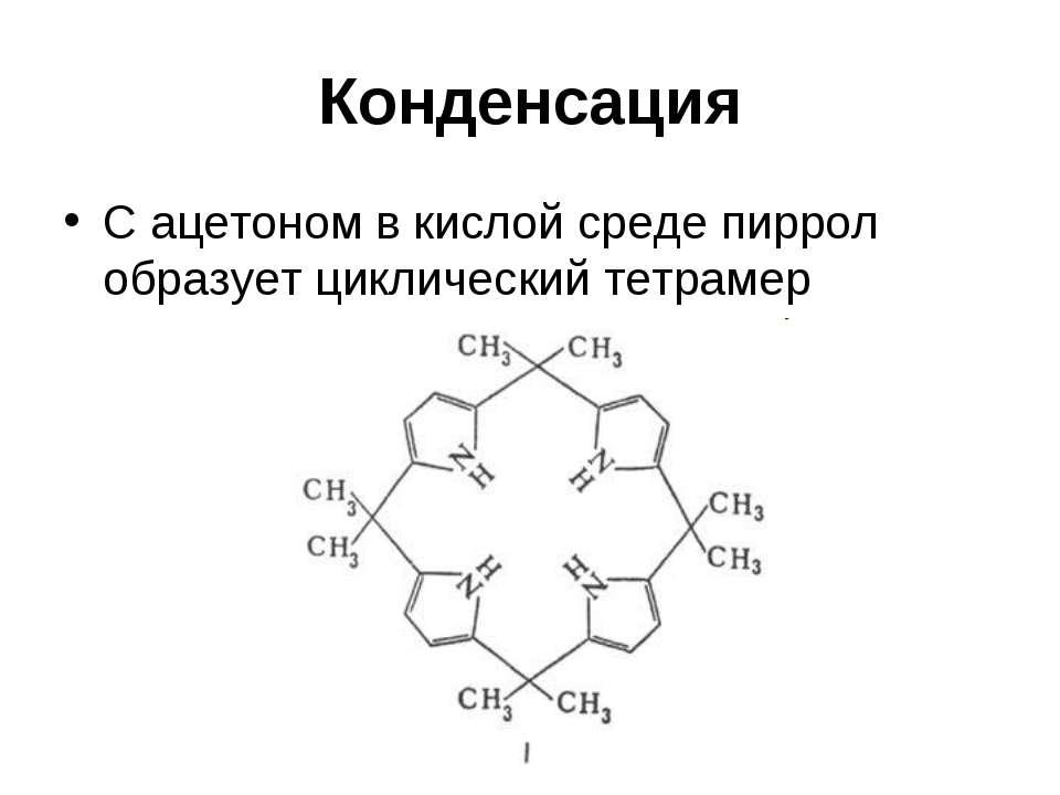 Конденсация С ацетоном в кислой среде пиррол образует циклический тетрамер