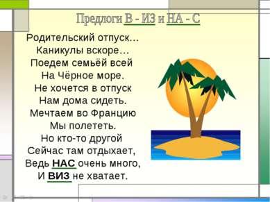Родительский отпуск… Каникулы вскоре… Поедем семьёй всей На Чёрное море. Не х...
