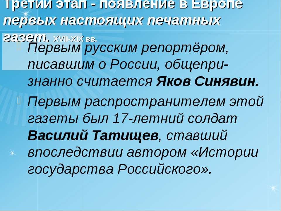 Третий этап - появление в Европе первых настоящих печатных газет. XVII-XIX вв...