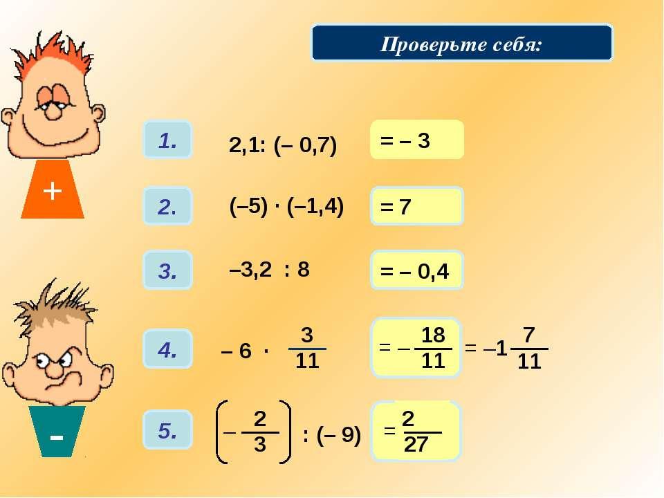 = – 3 = 7 = – 0,4 Решаем примеры: Проверьте себя: