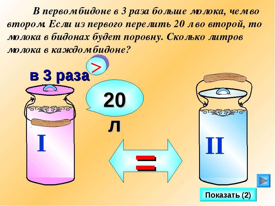В первом бидоне в 3 раза больше молока, чем во втором. Если из первого перели...