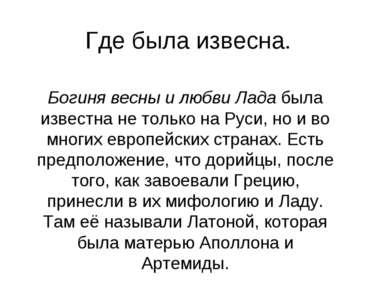 Где была извесна. Богиня весны и любви Лада была известна не только на Руси, ...