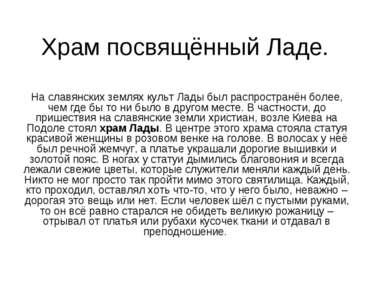 Храм посвящённый Ладе. На славянских землях культ Лады был распространён боле...