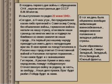 В полдень первого дня войны с обращением СНК ,нарком иностранных дел СССР В.М...