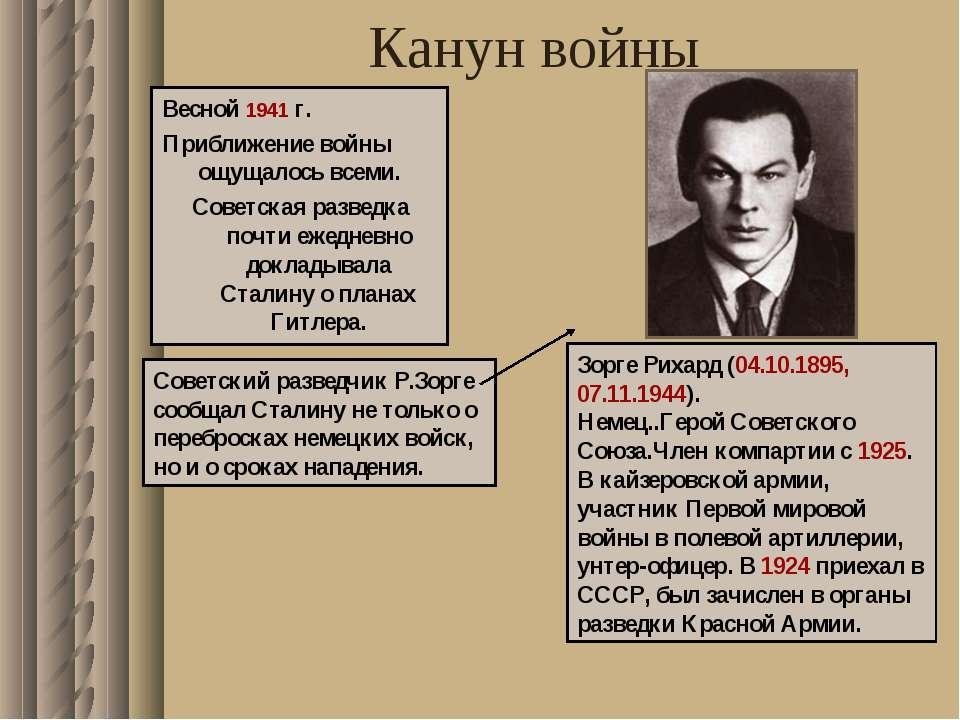 Канун войны Весной 1941 г. Приближение войны ощущалось всеми. Советская разве...