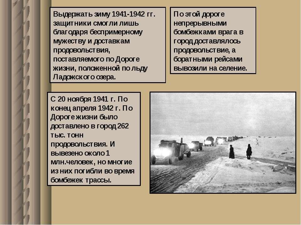 Выдержать зиму 1941-1942 гг. защитники смогли лишь благодаря беспримерному му...