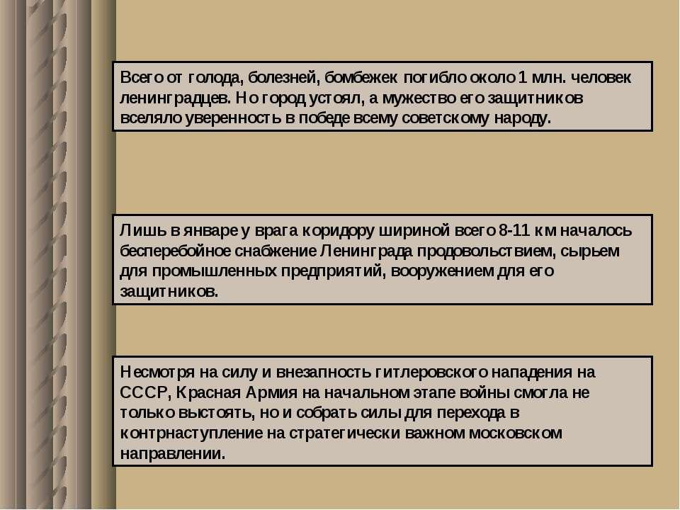 Всего от голода, болезней, бомбежек погибло около 1 млн. человек ленинградцев...